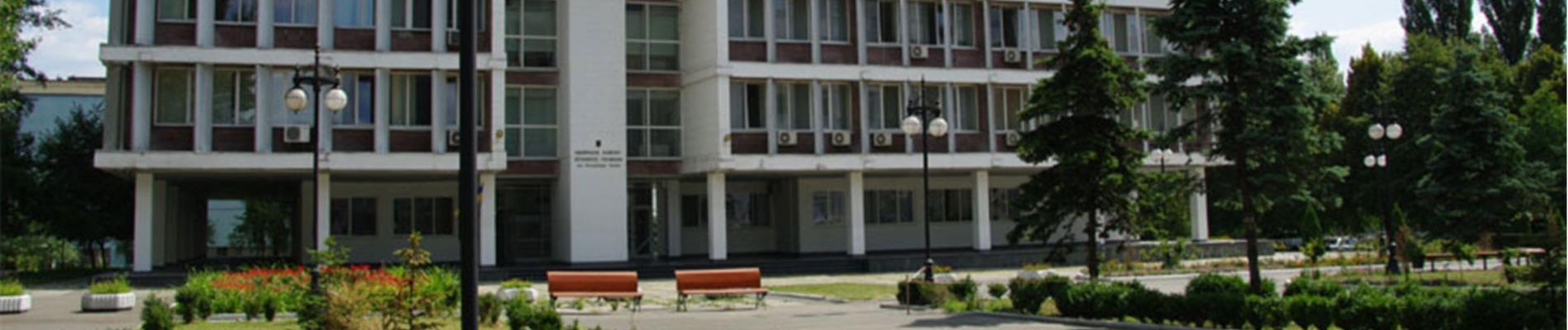 Інститути / Організації