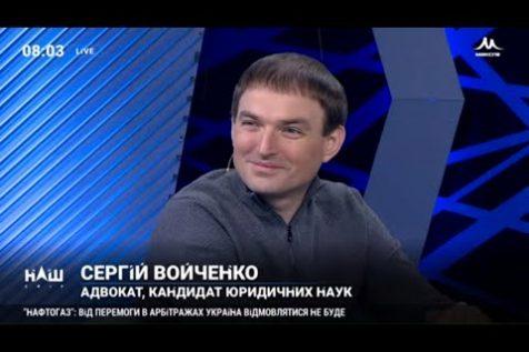 "НАШ Україна: СБУ затримала главу ""Укрексімбанку"". Держбюджет-2020:"