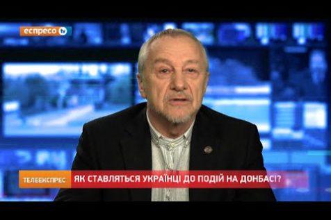 Еспресо TV: Як ставляться українці до подій на Донбасі