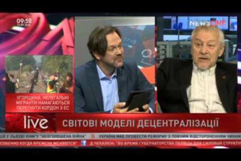 NewsOne: яка модель децентралізації потрібна Україні