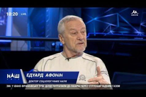 Наш Україна: про соціальні протести