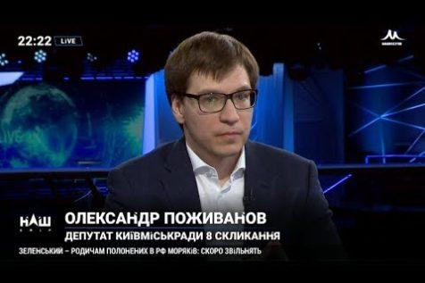 Наш Україна: обговорення поточного момент