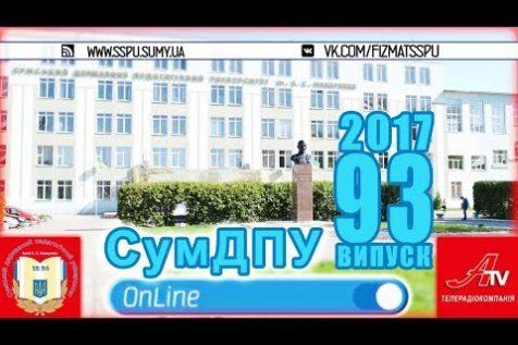СумДПУ-online, випуск 41-93 від 20.10.2017 (новини про перебування в СумДПУ професора Е.Афоніна)