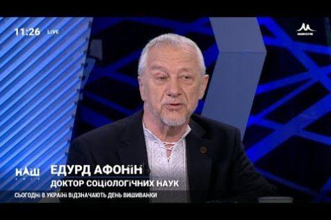 Наш Україна: обговорення поточного моменту